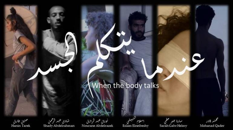 عندما يتكلم الجسد / When the Body Talks